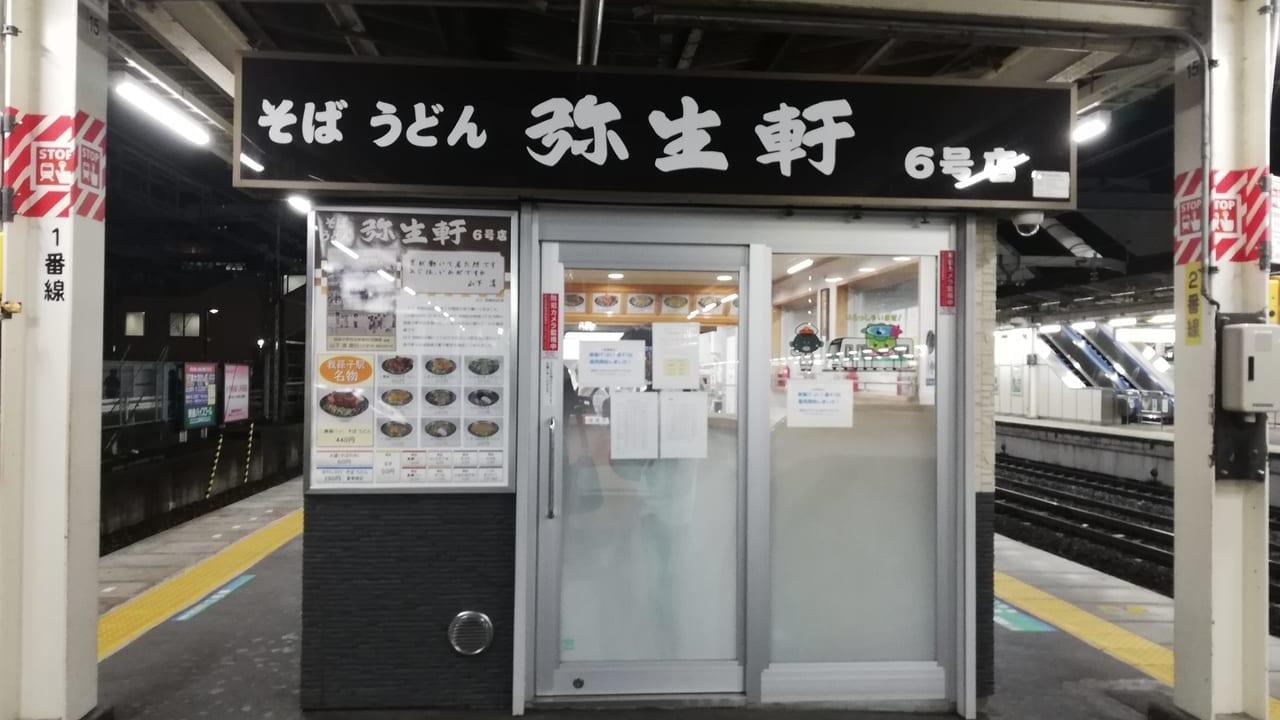我孫子駅ホーム立ち食いそば弥生軒