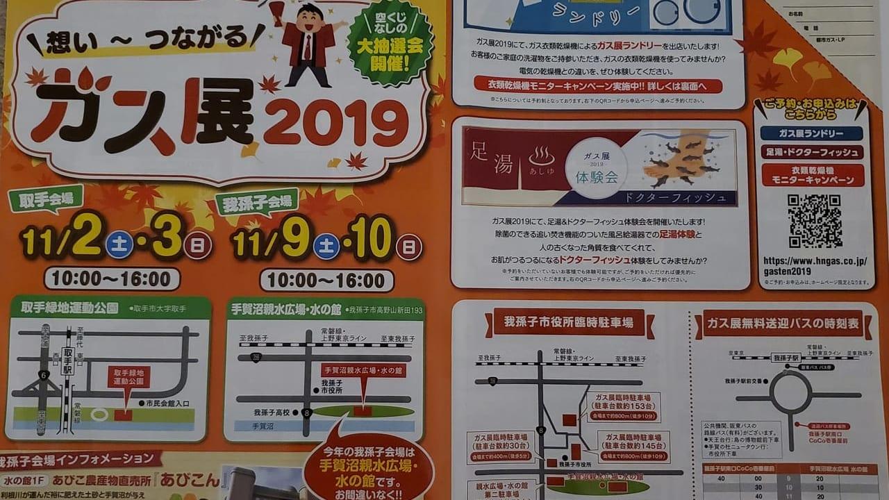 東日本ガス展が手賀沼親水広場で開催されます