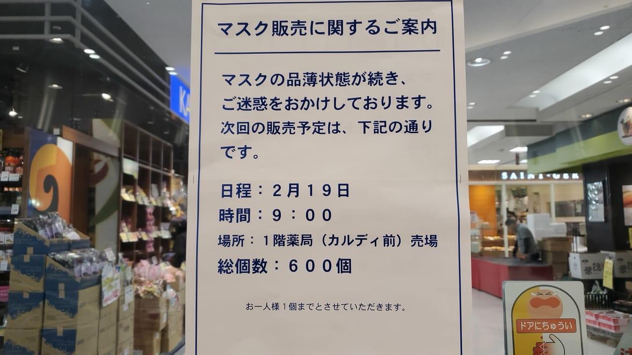 入荷 速報 札幌 マスク