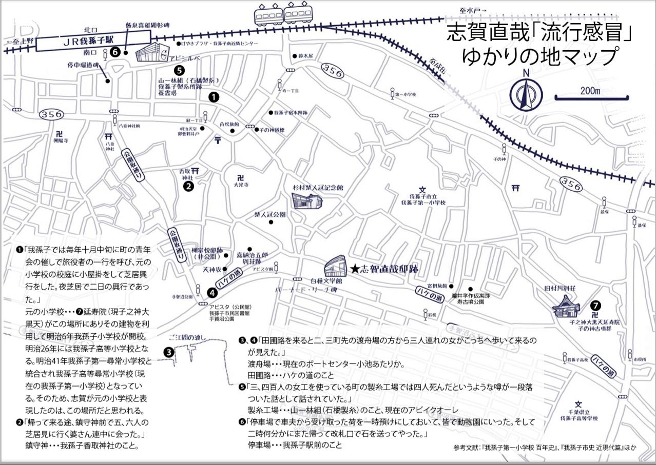 志賀直哉「流行感冒」ゆかりの地マップ
