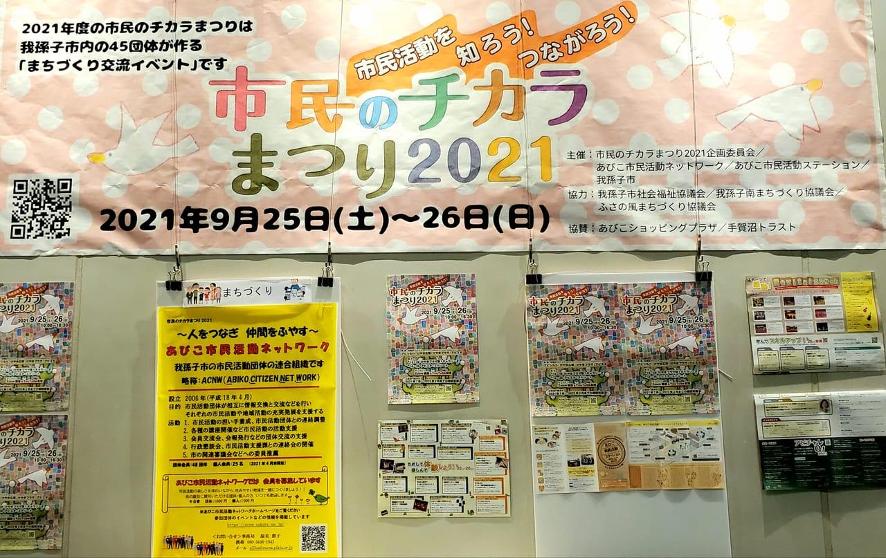 shiminnochikaramatsuri2021